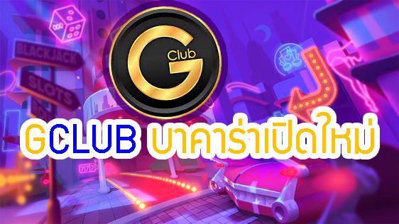Gclub บาคาร่าเปิดใหม่