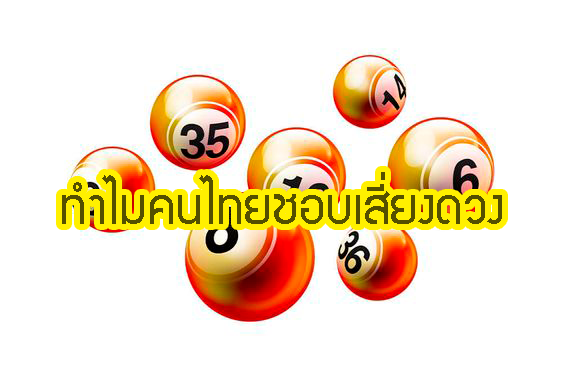 ทำไมคนไทยชอบเสี่ยงดวง